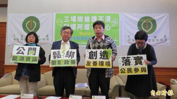 台灣再生能源聯盟評比三黨能源政策,認為親民黨政策內容不明、國民黨有待加強、民進黨符合公民團體訴求。(記者陳鈺馥攝)