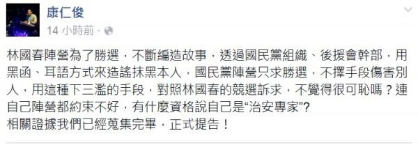 康仁俊今在臉書上痛批,直指同選區對手、國民黨候選人林國春陣營,以抹黑手段造謠,將正式提告。(圖擷自康仁俊臉書)