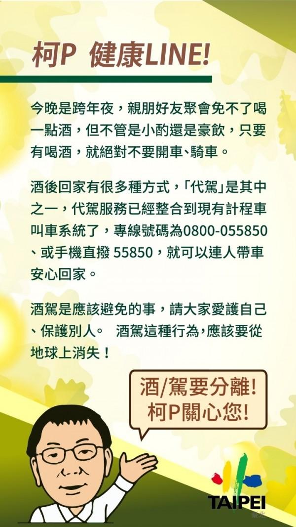 台北市長柯文哲今轉知市府同仁小叮嚀,希望大家不要酒駕。(記者郭逸翻攝)