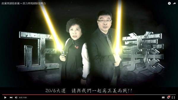 新黨競選廣告出爐,邱毅及葉毓蘭分持黃色光劍登場。(圖擷自Youtube)