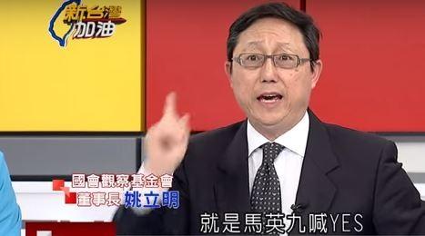 姚立明認為國民黨立委只會聽從馬英九指揮。(圖擷取自YouTube)