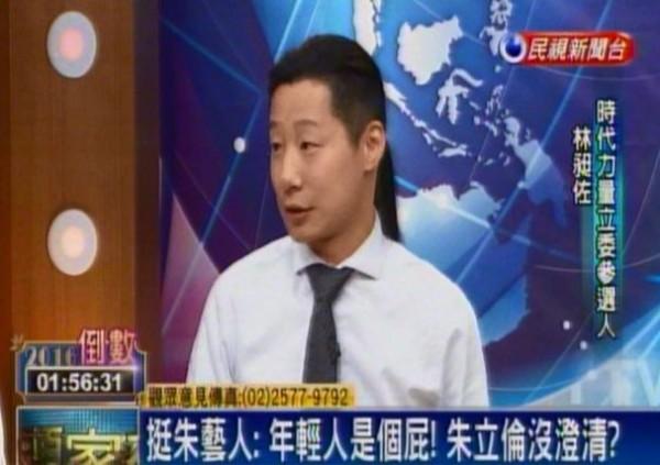 時代力量立委候選人林昶佐稍早在政論節目上,表示楊光友真的不太了解現在是什麼樣的時代,才會說「年輕人懂個屁」。(圖片擷取自「民視新聞」)