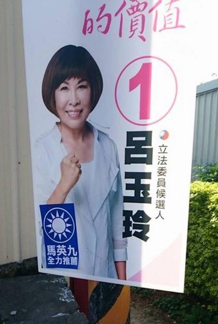 立法委員候選人呂玉玲的競選看板上,被貼上「馬英九全力推薦」。(圖片取自批踢踢八卦版)