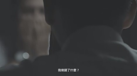 國民黨推出新版競選廣告,問「我做錯了什麼?」(圖片擷取自影片)