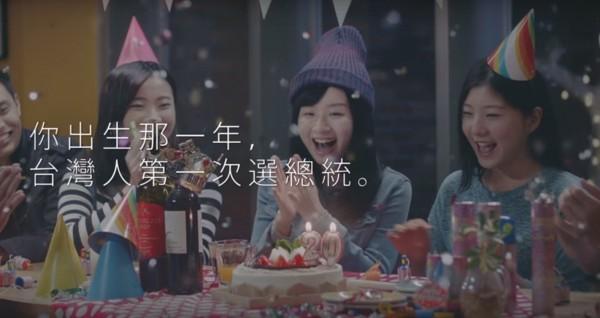 「自己作主篇」影片中提到「你出生那一年,可以選總統,到現在,你已經20歲了。」(翻攝自網路)