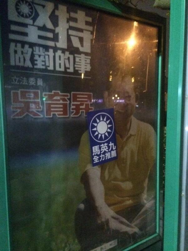 民眾在吳育昇的文宣上貼「馬英九全力推薦」的貼紙。(淡水楊先生提供)