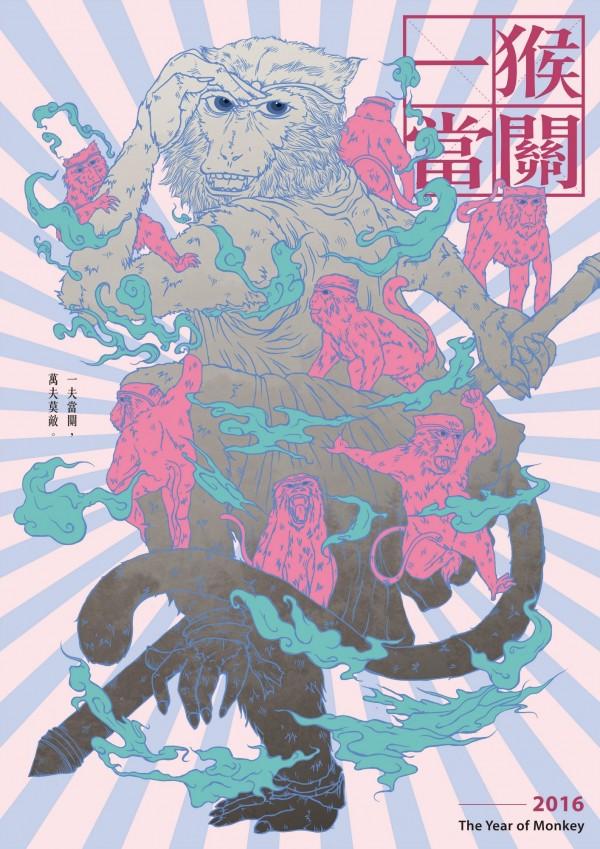 平面設計類銀獎《一猴當關》,由崑山科大學生劉威誠設計,以猴王孫悟空為主角。(台科大提供)
