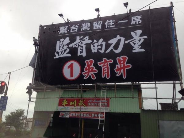 淡水楊先生表示,吳育昇6日於淡水懸掛的看板都未註明政黨,已涉違反選罷法。(淡水楊先生提供)
