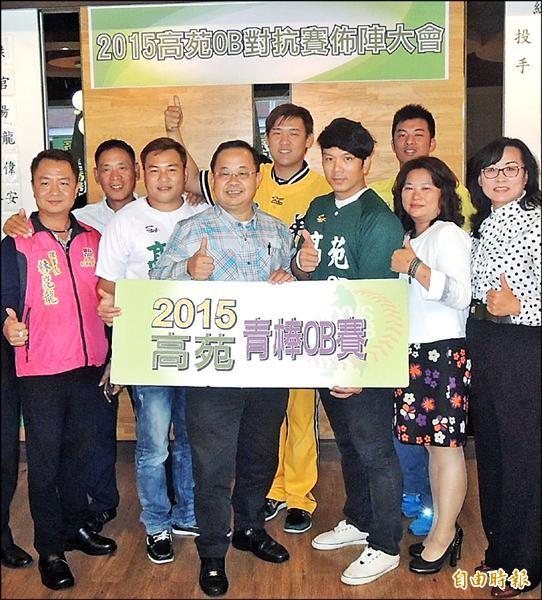 林崑龍(左一)號召螺絲業者創辦螺絲盃全國青棒賽,並力挺高苑OB賽,讓余政憲(左三)很感動。(記者洪定宏攝)