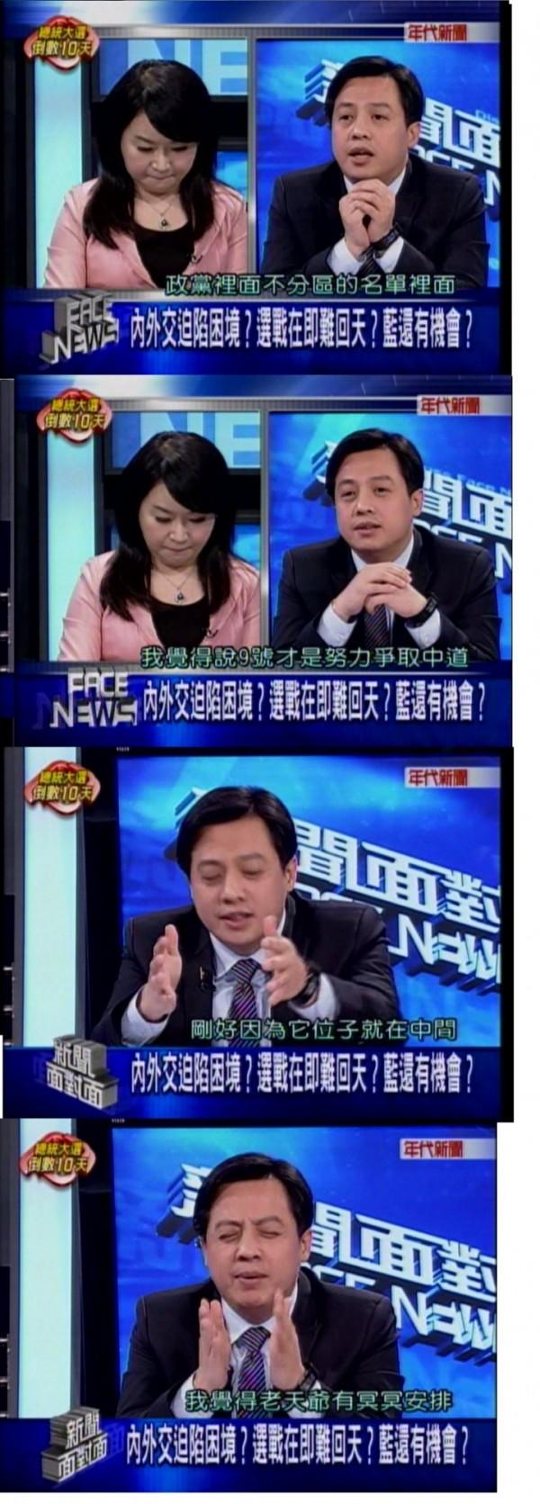 李明賢表示,不分區政黨票有18個,而9號(國民黨)是努力爭取中道,「剛好因為它的位子就在中間」。(圖擷取自年代新聞)