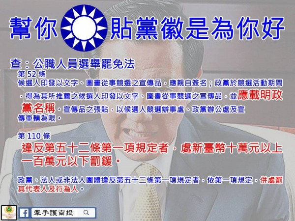 一張由「牽手護南投」臉書專頁製作的貼圖,提醒大家一件鮮為人知的事實:《選罷法》規定宣傳品應該寫明政黨!(圖取自牽手護南投臉書)