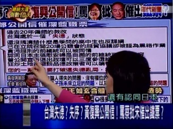 黃復興黨部在公開信中幾乎將藍營所有對手都一一點名,並稱台灣現在失序、失德。(圖擷取自新聞面對面)