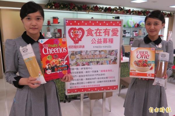 大遠百與食物銀行舉辦公益募糧。(記者黃文鍠攝)