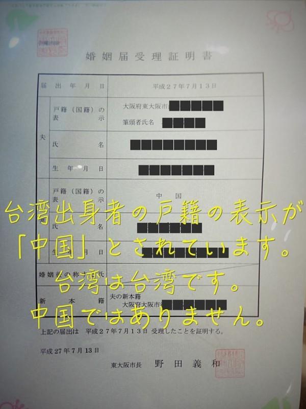 北出哲願去年10月發起了一項連署,希望日本法務省民事局,重新向各地方政府發出通告,讓台灣出身者的戶籍(國籍)欄可以記載為「台灣」。(圖取自台湾出身者の戸籍を中国から台湾に改正を臉書)