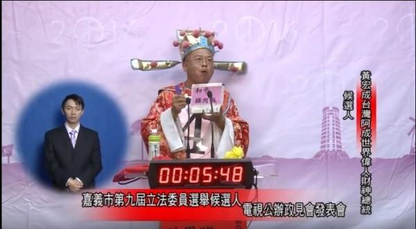 阿成在政見發表時,吃著雞肉飯。(圖擷取自影片)
