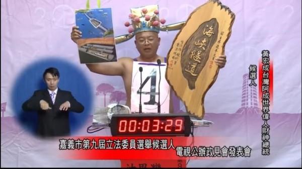阿成在第二輪發表時,還拿出「海峽隧道」匾額和示意圖,更對習近平喊話。(圖擷取自影片)