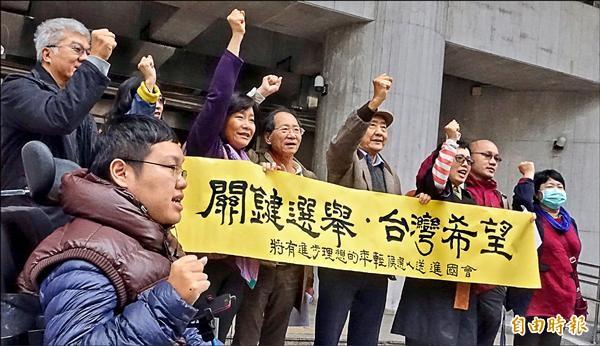 反貧困聯盟、勵馨基金會等公民團體,昨日在立法院外召開記者會,呼籲支持第三勢力政黨,將年輕人送進國會。(記者劉信德攝)