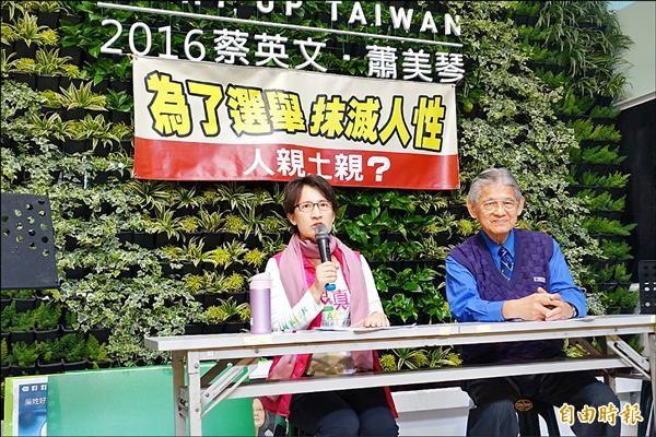 蕭美琴(左)痛批國民黨為了選舉四處散發抹黑文宣,國民黨否認。(記者王錦義攝)