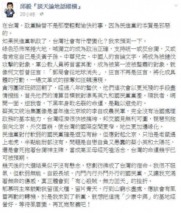 邱毅臉書po文痛批民進黨。(圖擷自邱毅臉書)