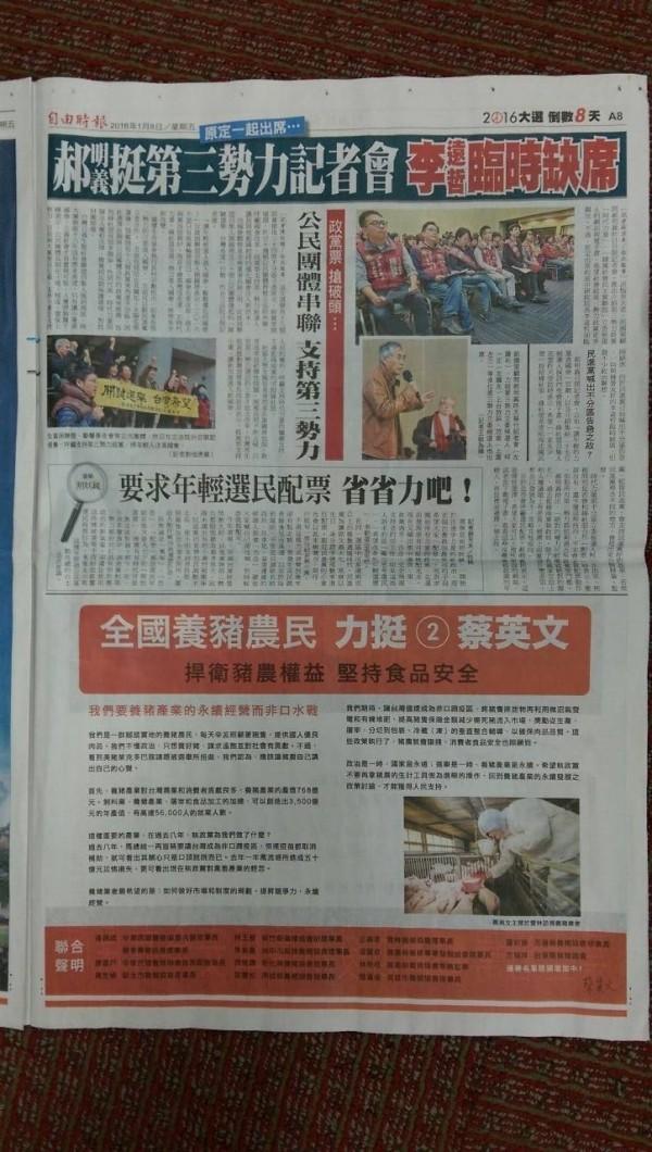 林秋桂提到,之所以會刊登力挺小英廣告,是因認為國民黨所刊登的競選廣告「不太實際」。(資料照,即時新聞組)