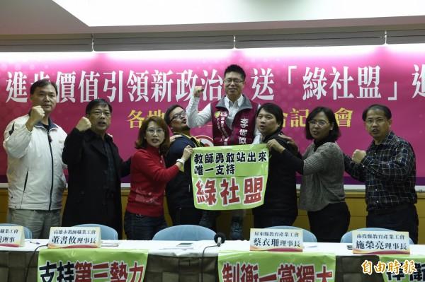 六縣市教師工會召開記者會,共同力挺綠社盟進入國會。(記者叢昌瑾攝)