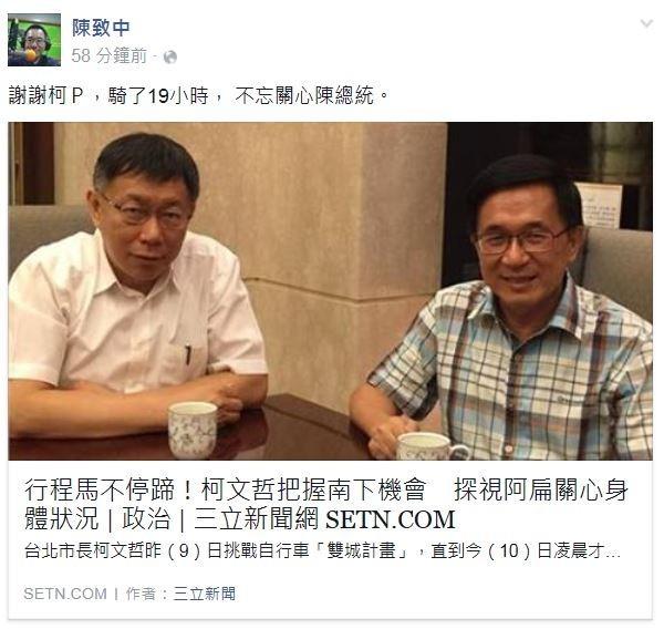 陳致中晚間在臉書放上柯P與阿扁同桌喝茶照,寫著「謝謝柯P,騎了19小時,不忘關心陳總統」。(圖擷取自陳致中臉書)