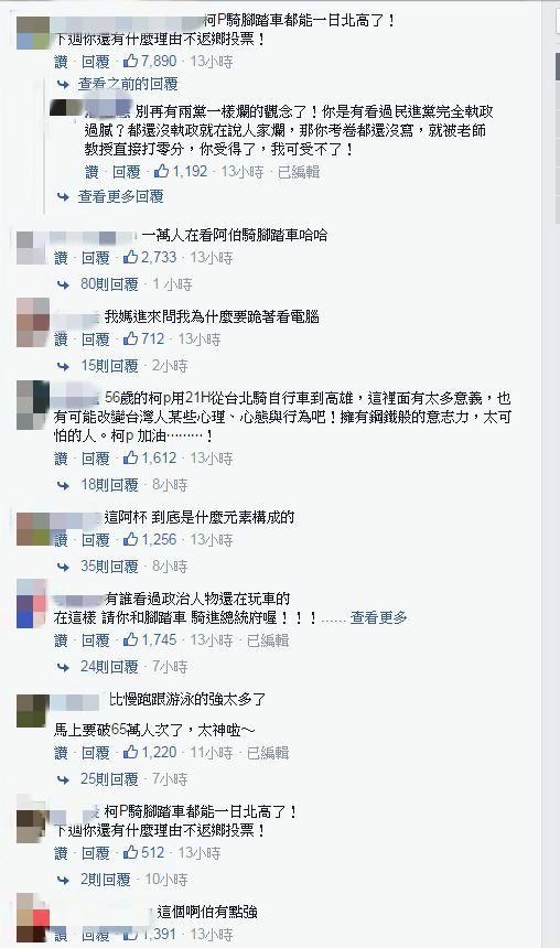 網友也紛紛在柯P的直播影片下留言,有人說柯P一日北高,讓人沒有藉口返鄉投票,這段話得到了7000多人按讚。(圖擷自柯文哲臉書)
