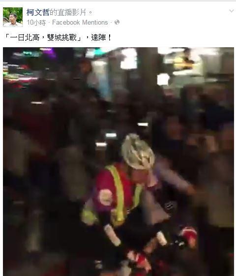 柯文哲抵達終點的影片已有70萬人次觀看。(圖擷自柯文哲臉書)