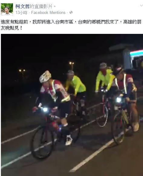 柯文哲進入台南市的影片已有近116萬人次觀看。(圖擷自柯文哲臉書)
