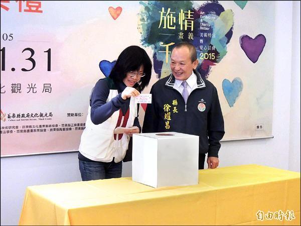 苗栗縣長徐耀昌(右)主持獻愛心抽藝術家畫作,捐款民眾自己抽籤決定哪位藝術家的原創。(記者張勳騰攝)