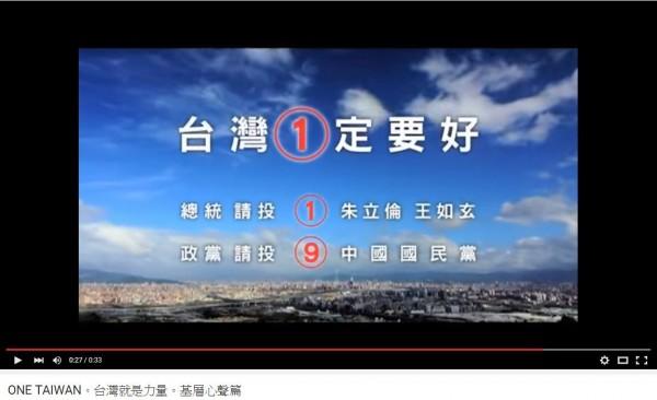 國民黨推新廣告「基層心聲篇」,結尾說到,「新的沒來,不知道舊的好」。(圖擷自YouTube)