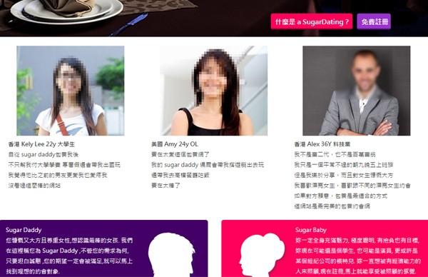 記者實際進入「甜心寶貝包養網」,發現網站將用戶分為「Sugar Daddy」與「Sugar Baby」。(圖擷自Asugardating甜心寶貝包養網)