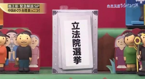 該節目提到這次大選重點在國會選舉。(圖取自東京電視台)