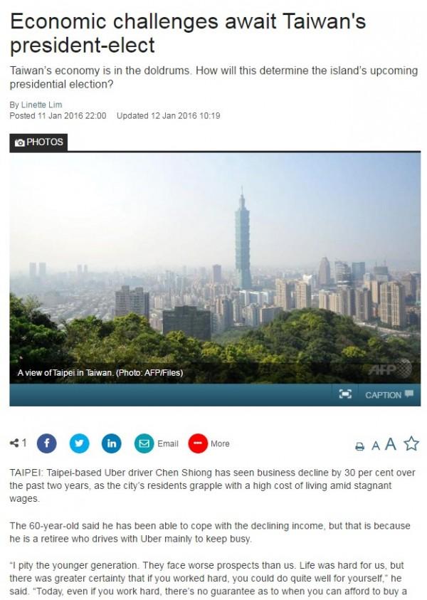 新加坡媒體《亞洲新聞台》以〈經濟挑戰等著台灣新任總統解決〉為題,分析台灣新任總統將面臨的經濟現況以及面臨的問題。(圖擷自Channel NewsAsia)