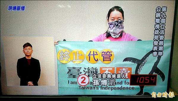 立委候選人孫博萮政見會噤聲,表達台灣不賣的訴求。(記者簡惠茹攝)