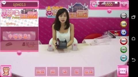 賭博網請美女擔任主播和荷官吸引宅男注意。(記者劉慶侯翻攝)