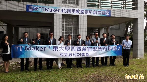 台東縣TT-maker應用軟體創新園區今天上午揭幕。(記者黃明堂攝)