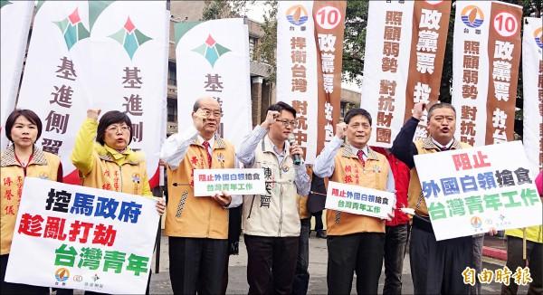 台聯黨主席黃昆輝昨日率不分區立委候選人陳奕齊等人,前往行政院抗議變相開放中國白領來台搶工作。(記者劉信德攝)