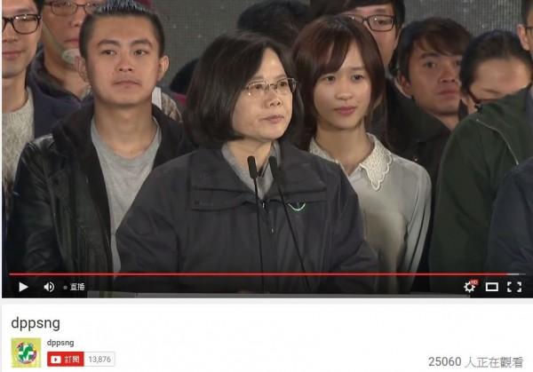 蔡英文於晚會的最後壓軸登場,觀看直播人數一度衝破2萬5千人。(圖擷取自Youtube)