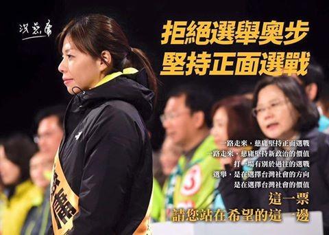 台中市長林佳龍在臉書上再次為時代力量立委候選人洪慈庸拉票,「她所散發出令人屏息的正面能量」。(圖擷取自林佳龍臉書)