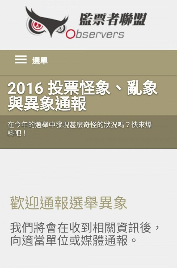 監票者聯盟成立監票網頁,掌控全台投票所動態。(記者莊孟軒翻攝)