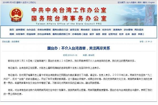 國台辦今天在官網證實,曾針對周子瑜事件與陸委會溝通。(圖擷自國台辦官網)