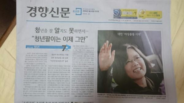 台灣總統大選深受國際媒體矚目,韓國報紙也以頭版的篇幅表示這是「台灣女總統時代」。(圖截自PTT)