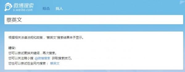 不管是搜尋「蔡英文」或「周子瑜」皆顯示搜索結果未予顯示。(圖截自新浪微博)