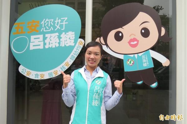 新北市第1選舉區呂孫綾,稍早已自行宣布當選。(資料照,記者俞肇福攝)