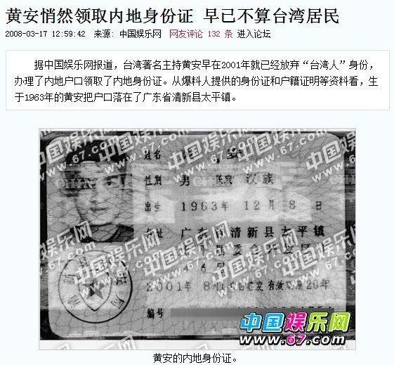 中國媒體早就報導,黃安取得中國身分證。(圖取自網易)