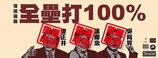 落選運動16日晚間於粉絲頁宣布完成讓3名立委落選的任務。(取自落選運動粉絲頁)