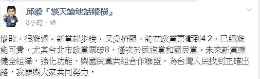 邱毅認為認為新黨在這次選舉中起步晚又被擠壓,政黨票能拿到4.2%,已經算是不錯的成績。(圖擷自「邱毅『談天論地話縱橫』」臉書)