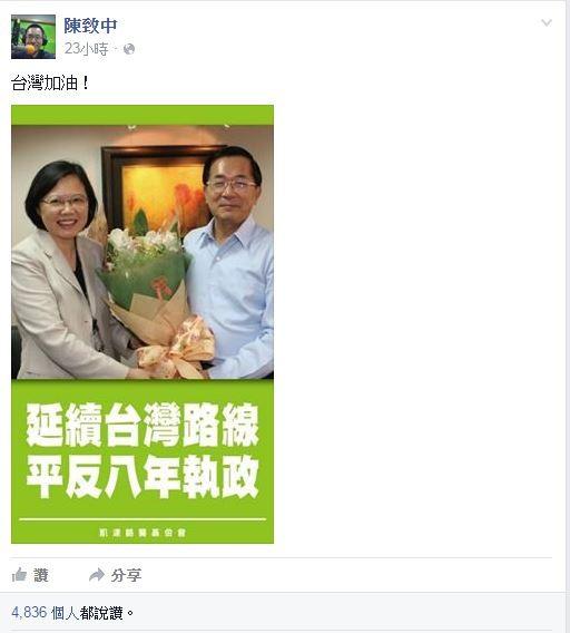 蔡英文成功入主總統府,陳致中對此在臉書PO出陳水扁與小英的合照,寫道「台灣加油!」。(圖擷取自陳致中臉書)