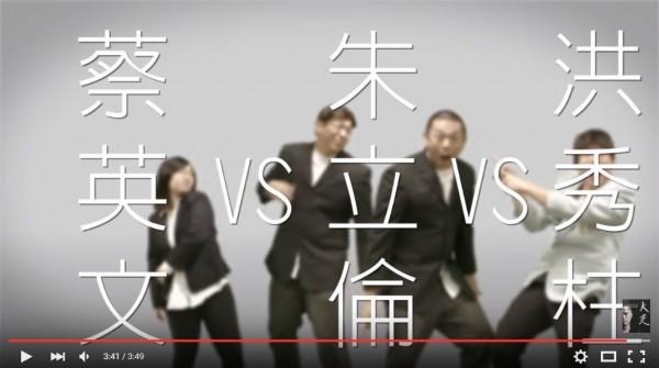 饒舌歌手大支推出「人人有功練」之「經典饒舌對戰」影片,讓「蔡英文vs.朱立倫vs.洪秀柱」3人用饒舌battle。(圖擷自YouTube)